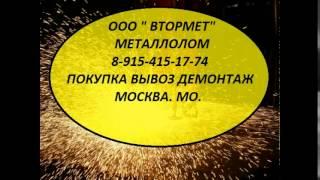 8-925-330-76-33 Металлолом в Воскресенске. Металлолом закупаем в Воскресенске. Металл продать(, 2015-05-30T19:20:55.000Z)