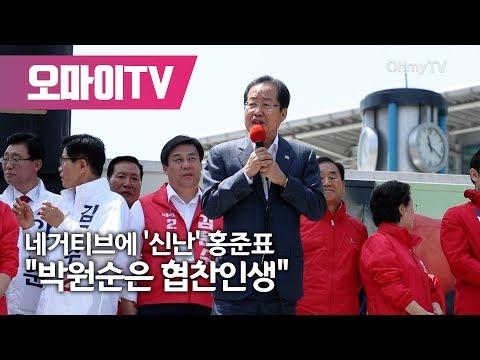 """네거티브에 '신난' 홍준표 """"박원순은 협찬인생"""""""