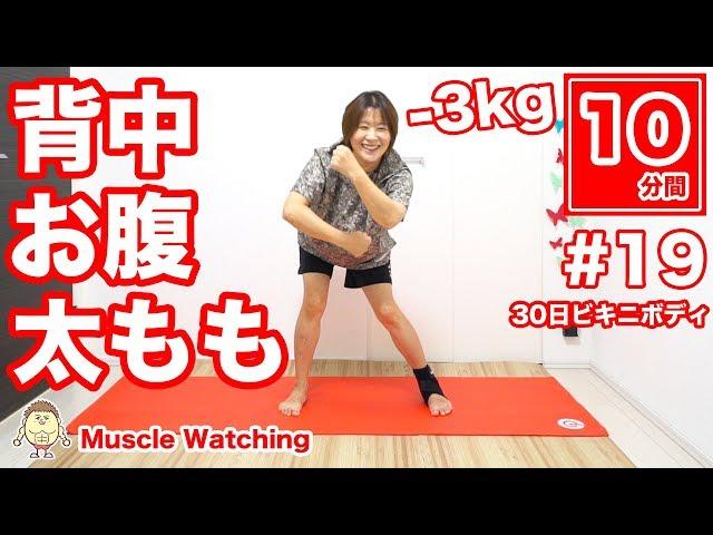 【10分】1週間で-3kg!ワイドスクワットで背中+お腹+太もも痩せ!30日ビキニボディチャレンジ#19 | マッスルウォッチング