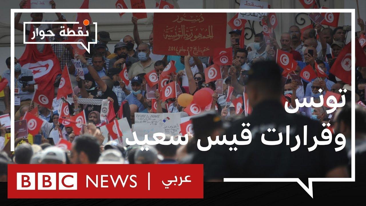 تونس: ما موقف الشارع من توسيع صلاحيات قيس سعيد؟   نقطة حوار