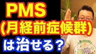 PMS(月経前症候群)の対処法【精神科医・樺沢紫苑】