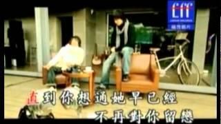 林隆璇 李聖傑 - 妳那麼愛他 (KTV版)