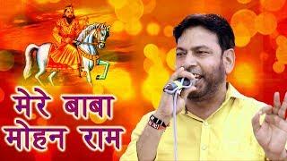 Mere Baba Mohan Ram || मेरे बाबा मोहन राम || Kholi Bhajan || Manoj Karna || Mor Bhakti Bhajan