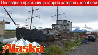 Последнее пристанище старых катеров / кораблей. Хомер Аляска The boat graveyard.