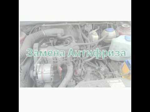 Ремонт и обслуживание Volkswagen b3- Замена антифриза