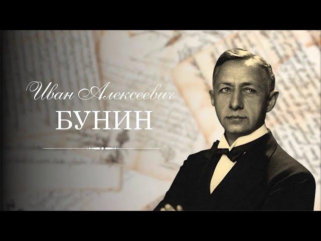 Людмила Ильина читает произведение «Октябрьский рассвет» (Бунин Иван Алексеевич)