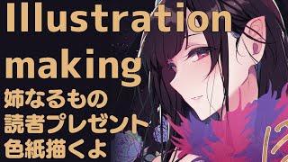 【イラストメイキング】姉なるもの読者プレゼント色紙描くよ【プロ漫画家Vtuber】/Drawing:ANENARUMONO,Chiyo&Haru