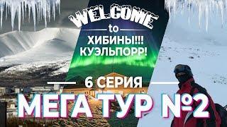 6 СЕРИЯ! (Welcome to Хибины!!! Куэльпорр! Встреча Нового Года 2019!) ❄❄❄ ФИЛЬМ МЕГА ТУР №2 ❄❄❄