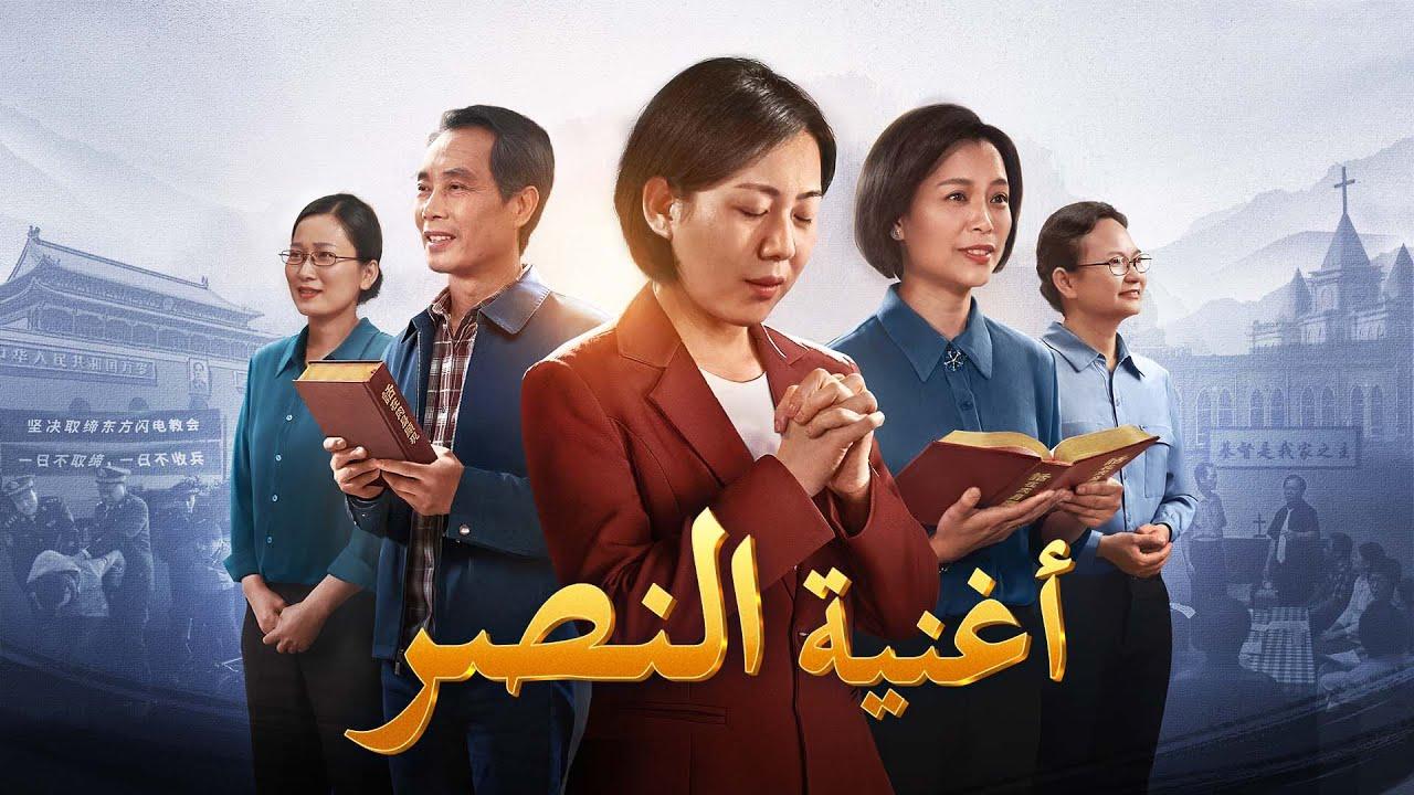 فيلم مسيحي 2019 | أغنية النصر | لقد خلق الله مجموعة غالبين في الأيام الأخيرة