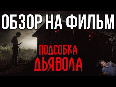 """Обзор на фильм """"Подсобка дьявола"""""""