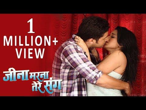 Monalisa and Vikrant Singh Hot Romantic Scene From जीना मरना तेरे संग  Latest Romantic Scenes 2017