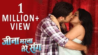 Monalisa and Vikrant Singh Hot Romantic Scene From जीना मरना तेरे संग |Latest Romantic Scenes 2017