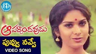 Puvvu Navve Guvva Navve Song - Aapadbandhavudu Songs - Chiranjeevi - Meenakshi Sheshadri