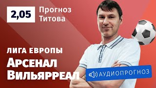 Прогноз и ставка Егора Титова Арсенал Вильярреал