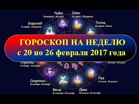 Гороскоп на неделю с 20 по 26 февраля 2017 года