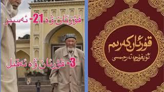 قۇرئان ۋە ئەقىل   ~   مەھمەتىمىن ھەزرەت    Quran We Eqil  ~  Mehmetimin Hezret.mp3