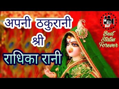 Radha Naam Sang Brij 84 Kos Yatra    Radhe Radhe    FULL HD   Whatsapp Status   BEST STATUS FOREVER 