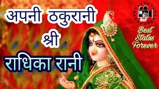 Radha Naam Sang Brij 84 Kos Yatra || Radhe Radhe || FULL HD | Whatsapp Status | BEST STATUS FOREVER|