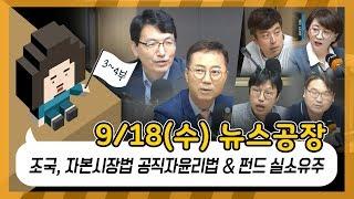 김어준의 뉴스공장 2019년 09월 18일 방송 3부,…