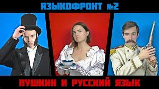 пушкин и русский язык