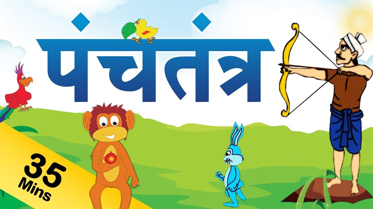 marathi short stories pdf free download