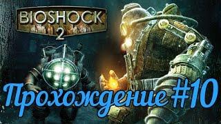 Прохождение Bioshock 2 (#10) - Парк культуры и отдыха(Доброго времени суток уважаемые, дамы и господа. В этом видео вы увидите отрывок из полного прохождения..., 2015-12-24T14:21:13.000Z)