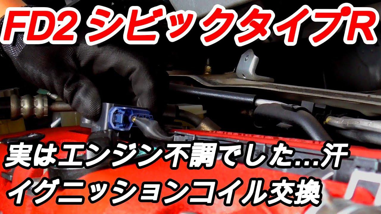 【FD2】エンジン不調の原因ついに発覚!? イグニッションコイル交換/シビックタイプR/DIY