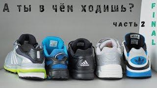 """Моя """"коллекция"""" обуви (ч.2 - Final)"""