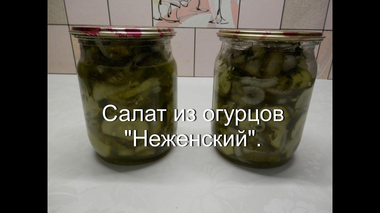 Салат из огурцов на зиму | Консервированные огурцы - YouTube