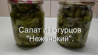 Салат из огурцов на зиму | Консервированные огурцы