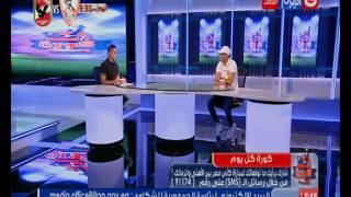 كورة كل يوم _ لقاء مع محمود عبد الحكيم  لاعب الانتاج الحربي وتوقعاته لنهائي كأس مصر