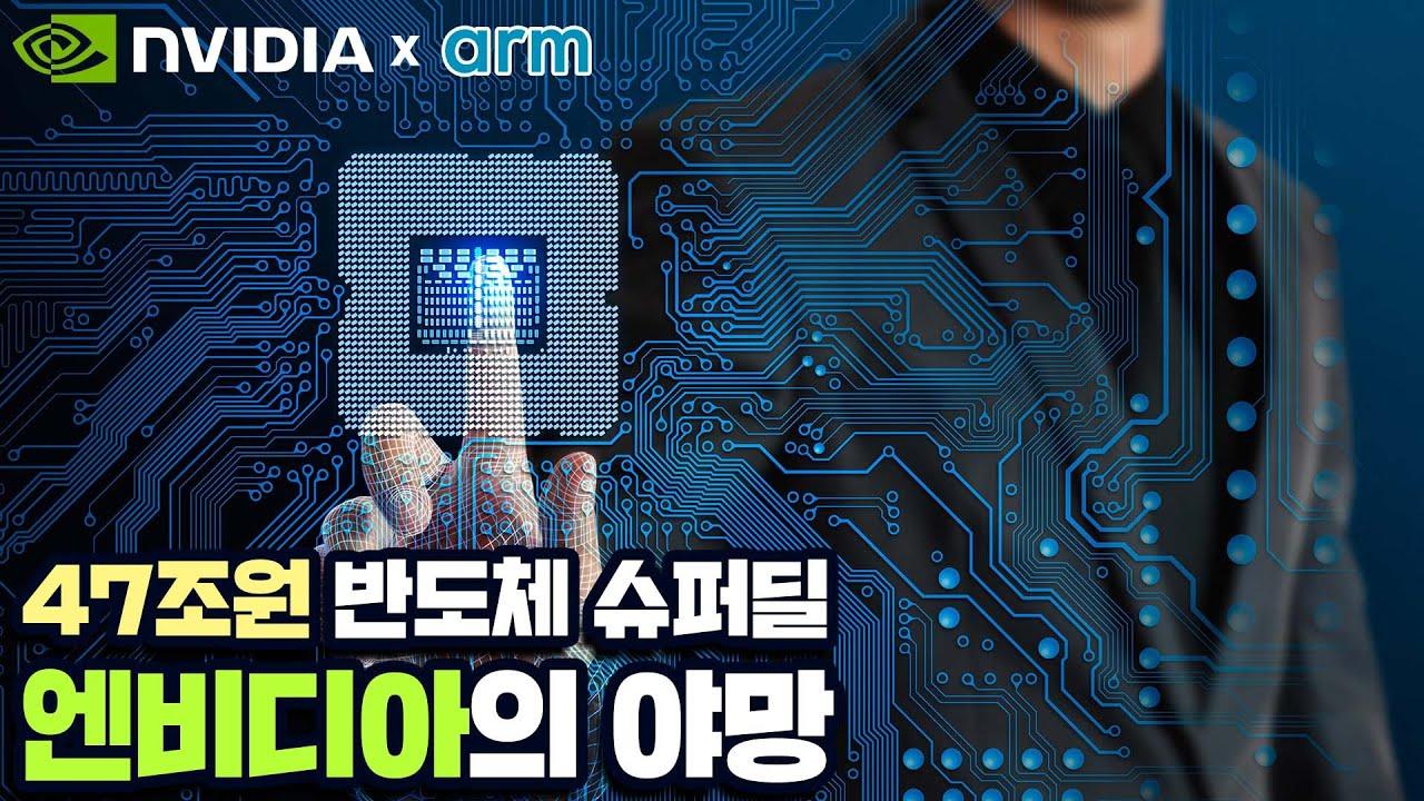 엔비디아의 ARM인수, 불붙는 AI 반도체 개발경쟁
