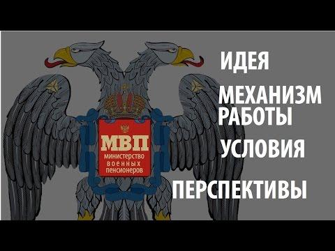 Министерство Военных Пенсионеров.