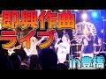【ライブ映像】バンドと一緒に即興作曲!in豊橋