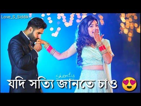 Bengali WhatsApp Status video ¦¦ Bengali WhatsApp song - Tomake Chai