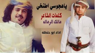 استلمو شيله ياهجوسي اطنخي ابو حنظله كلمات720P HD