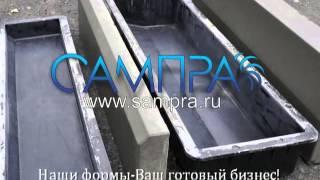 формы для бордюров(, 2013-01-23T08:42:37.000Z)