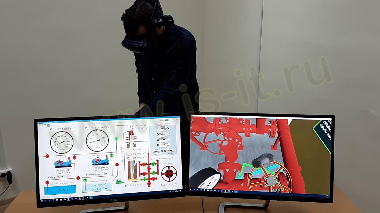 Компьютерный тренажер «Распознавание и ликвидация газонефтеводопроявлений» (VR)