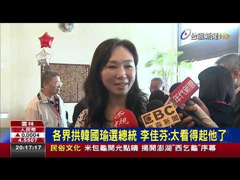 各界拱韓國瑜選總統李佳芬:太看得起他了