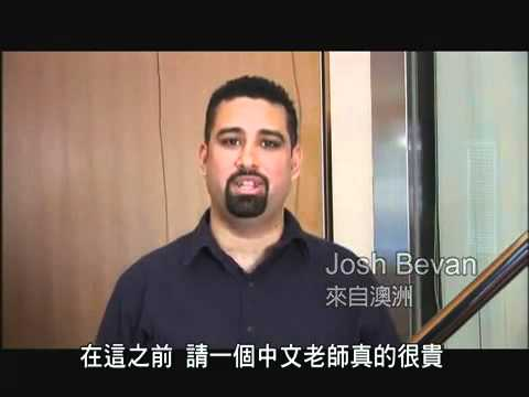 An Australian Learn chinese online