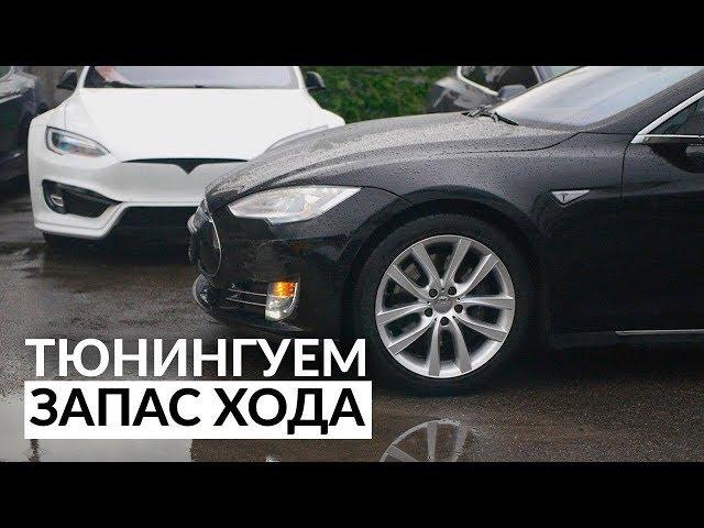 Замена батареи в Model S 14го года/ 550 км на одном заряде,правильный тюнинг Tesla