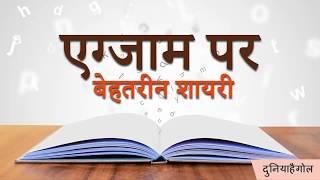 एग्जाम शायरी | Exam Shayari | Funny Shayari on Padhai