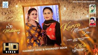Karza Mawaan Da || Harmeet Jassi & Noordeep Noor || Manga Gholia || Jagdev Tehna || Smile Face