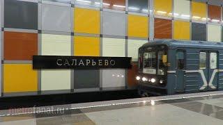 """Метро """"Саларьево"""" - 2-й день работы 200-й станции метро."""
