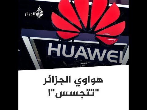 ???? صحيفة أمريكية تتهم هواوي بمساعدة الحكومة الجزائرية في -التجسس على المعارضة-!  - نشر قبل 4 ساعة