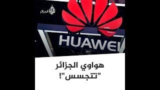 """صحيفة أمريكية تتهم هواوي بمساعدة الحكومة الجزائرية في """"التجسس على المعارضة""""!"""