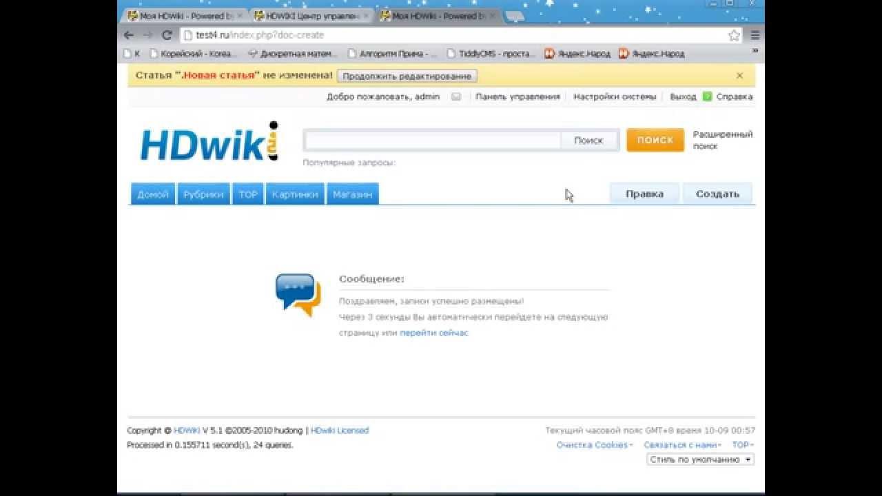 Движок wiki для сайта раскрутка веб сайтов книга