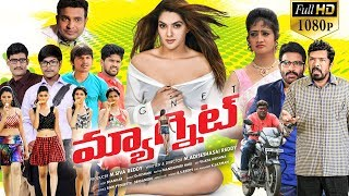 Magnet Latest Telugu Full Length Movie | Sakshi Chaudhary, Posani Krishna Murali | 2019 Full Movies