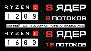Тест и обзор Ryzen 3 (8 ядер) и Ryzen 5 (16 потоков) из DNS против 1800X с SMT и без