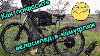 Как покрасить велосипед в КРУТОЙ камуфляж. Я В ШОКЕ ! How to paint the bike in tight camouflage(Всем привет ! В этом видео я покажу вам как покрасить свой байк в очень крутой камуфляж своими руками ! Прият..., 2016-11-03T13:08:24.000Z)